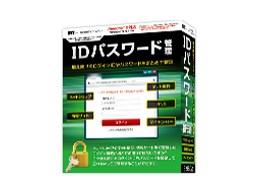 激安革命シリーズ IDパスワード管理