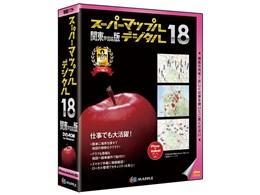 スーパーマップル・デジタル18 関東甲信越版