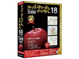 スーパーマップル・デジタル18 乗換・アップグレード 全国版