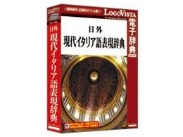 日外現代イタリア語表現辞典 2013年発売版