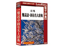 日外難読語・固有名大辞典 2013年発売版