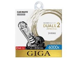 ギガ デュアルクス2 GXB960N [HID ホワイト 6000K D4S/D4R]