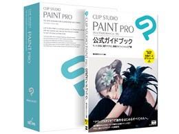 CLIP STUDIO PAINT PRO 公式ガイドブックモデル