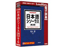 日本語シソーラス 類語検索辞典 第2版