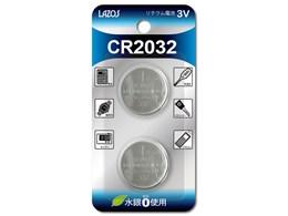 Lazos リチウムボタン電池 2個入り L-C2032X2