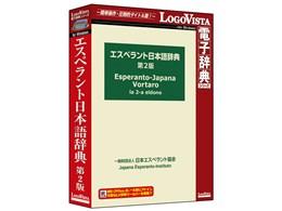 エスペラント日本語辞典第2版