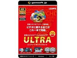 変換スタジオ7 CompleteBOX ULTRA カード版