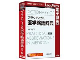 プラクティカル医学略語辞典 第7版