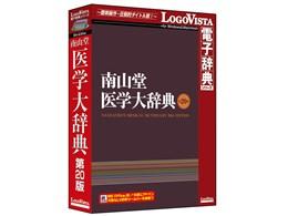 南山堂医学大辞典 第20版