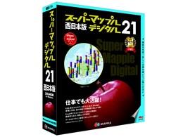 スーパーマップル・デジタル21 西日本版
