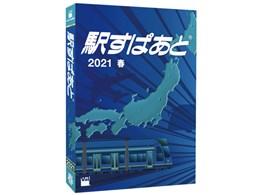 駅すぱあと(Windows)2021春