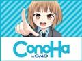 GMOインターネット ConoHa VPS 1GBプラン