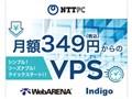 NTTPCコミュニケーションズ WebARENA Indigo 1GB