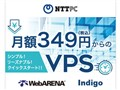 NTTPCコミュニケーションズ WebARENA Indigo 8GB