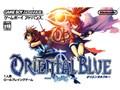 オリエンタルブルー 青の天外