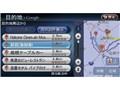 『検索画面1』 スムーナビ NX710の製品画像