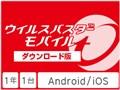 ウイルスバスター モバイル ダウンロード1年版