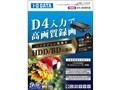 『パッケージ』 GV-D4HVRの製品画像