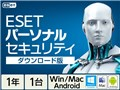 ESET パーソナル セキュリティ ダウンロード版
