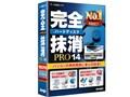 完全ハードディスク抹消PRO14