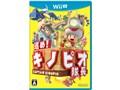 進め! キノピオ隊長 [Wii U]