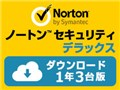 ノートン セキュリティ 1年3台 デラックス ダウンロード版
