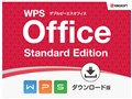 WPS Office Standard Edition ダウンロード版