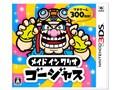 メイド イン ワリオ ゴージャス [3DS]