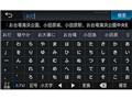 『検索画面』 サイバーナビ AVIC-CZ902の製品画像