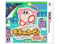 毛糸のカービィ プラス [3DS]
