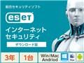 ESET インターネット セキュリティ 1台3年 ダウンロード版