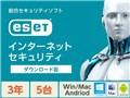 ESET インターネット セキュリティ 5台3年 ダウンロード版