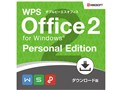 WPS Office 2 for Windows Personal Edition ダウンロード版