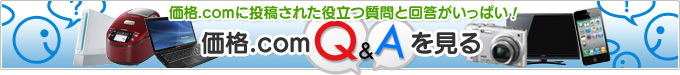 価格.com Q&Aを見る