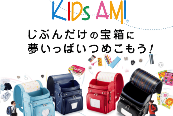 KIDS AMI(キッズアミ)