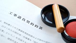 【ステップ4】リフォームプランと見積書の比較・契約