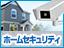 【ホームセキュリティ】大手警備会社に一括資料請求して、プランの比較・検討が可能!