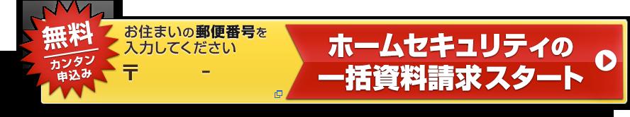 ホームセキュリティの一括資料請求スタート【無料】