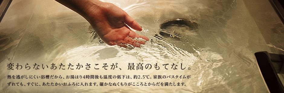 魔法びん浴槽