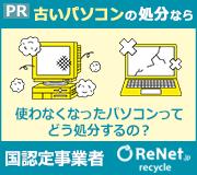 不要なパソコンの宅配無料回収 国認定事業者のリネットジャパン