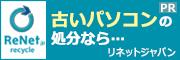 不要なパソコン無料回収 国認定事業者のリネットジャパン