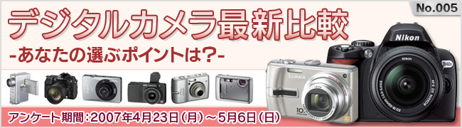 デジタルカメラ最新比較-あなたの選ぶポイントは?-