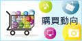 No.094 価格.comユーザーの購買動向  -みんなの買い物スタイルは?-