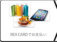 REX CARDでお支払い