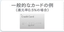 一般的なカードの例(還元率0.5%の場合)