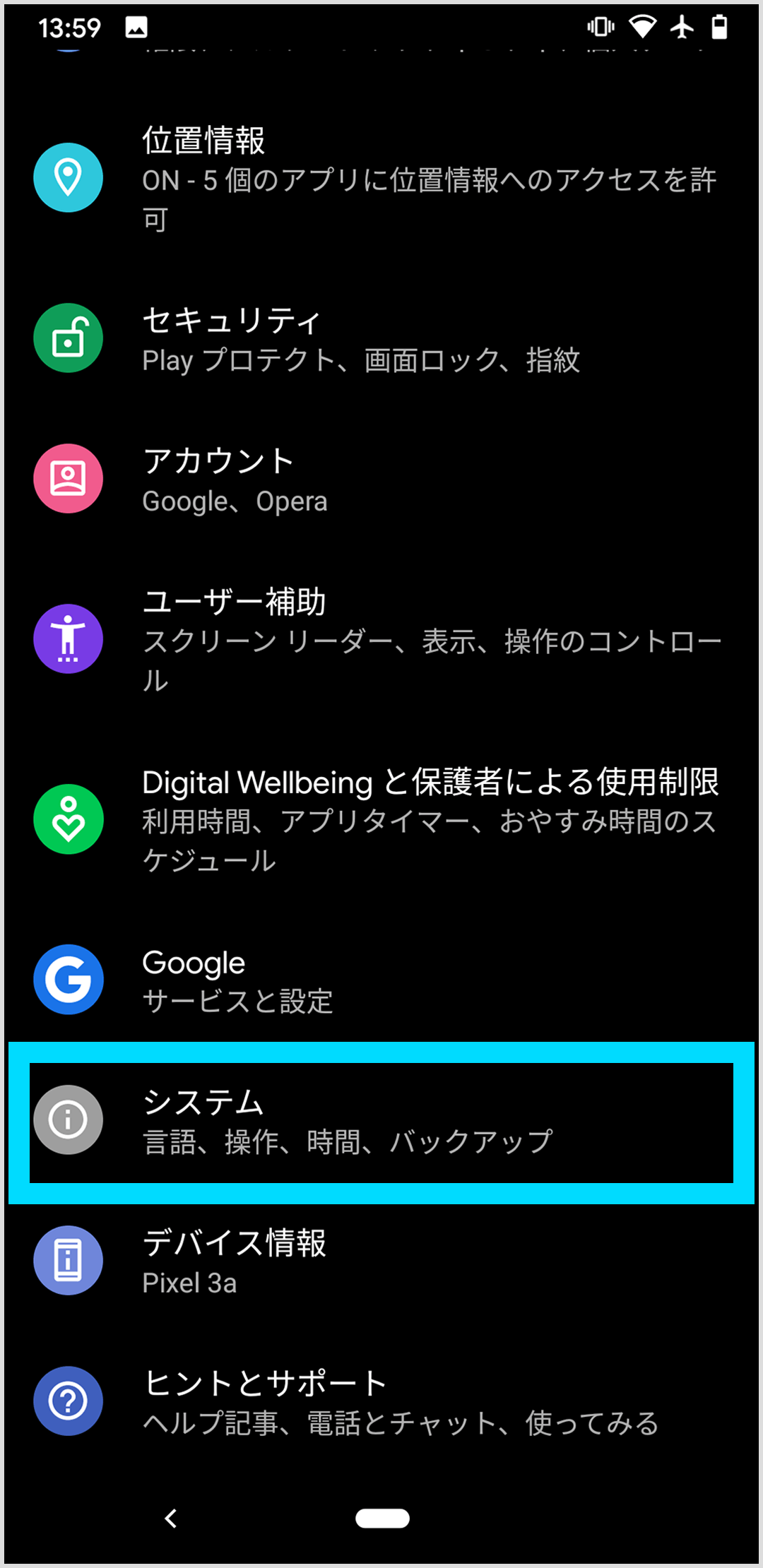 Android設定トップ画面