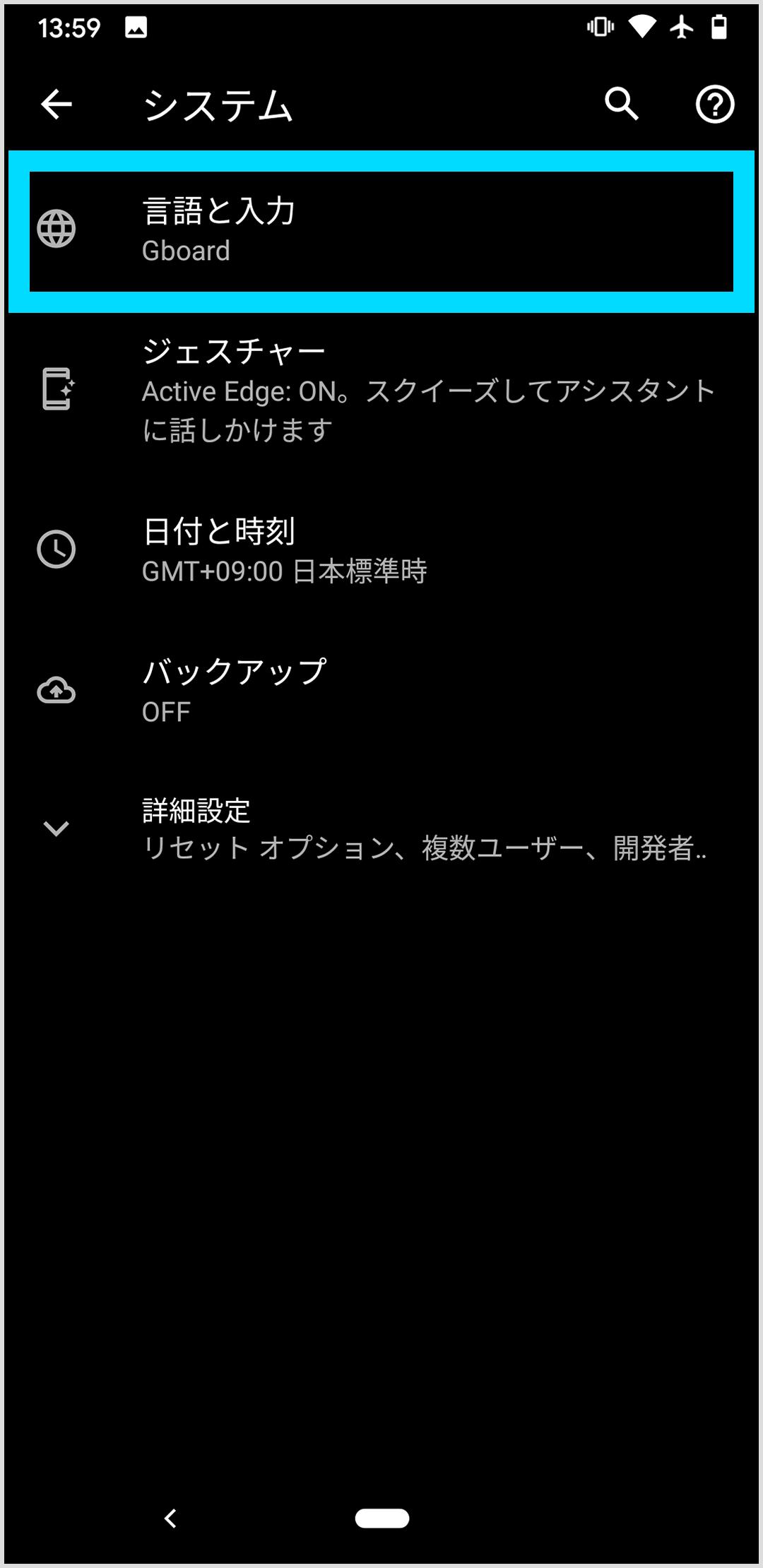 Androidパスワードを自動入力オフ