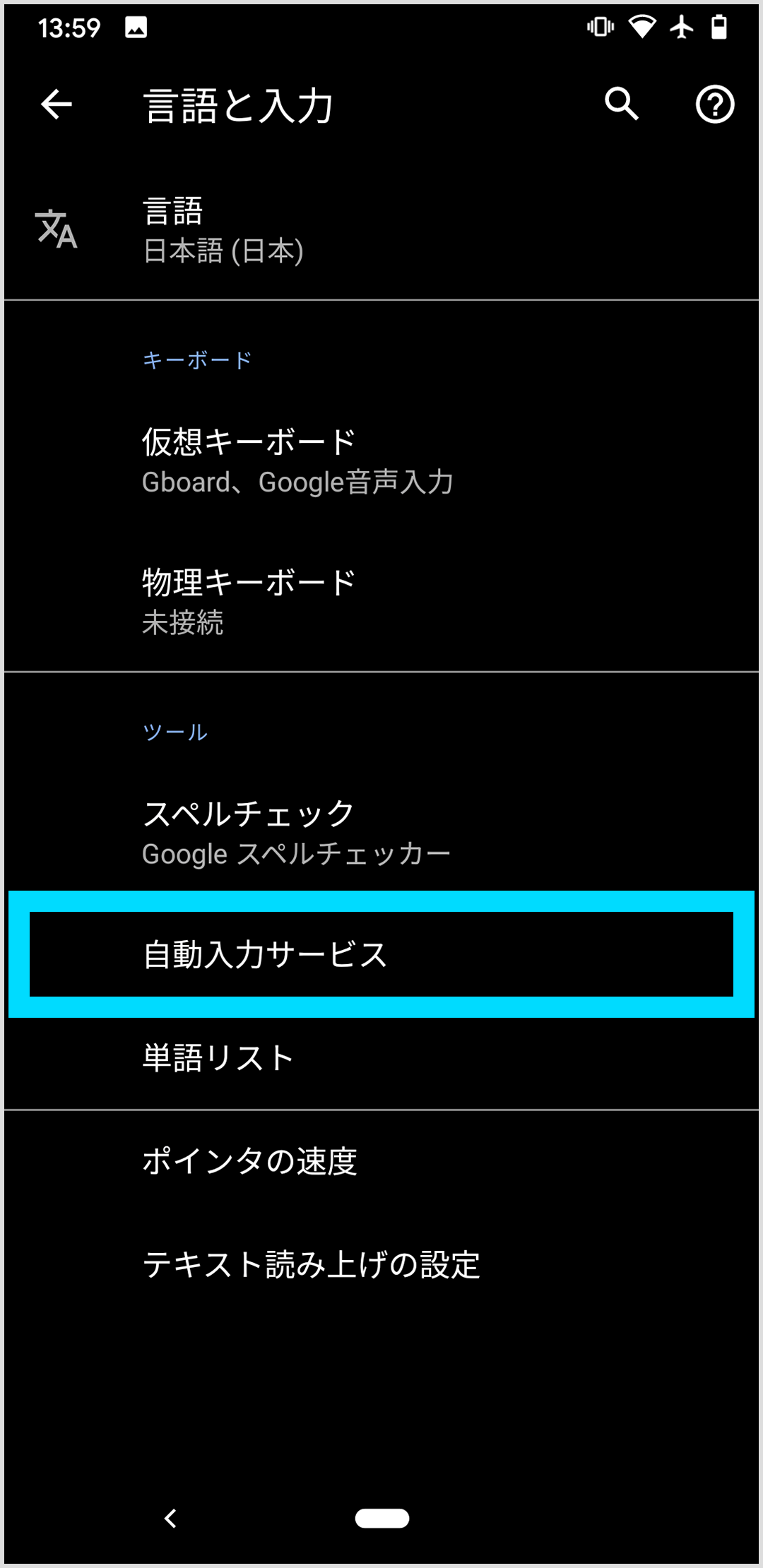 Androidログイン画面
