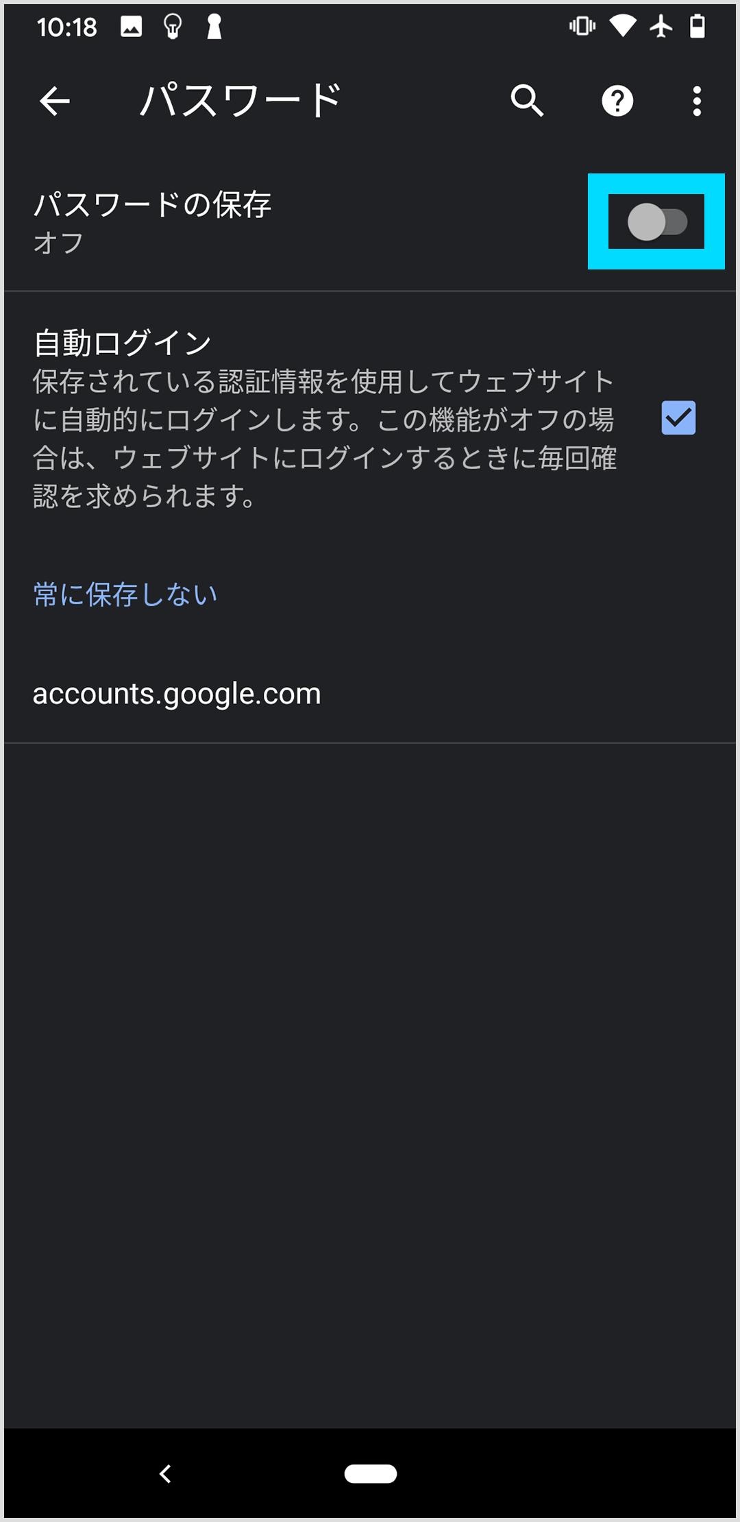 Android - Chromeのパスワード設定オフ