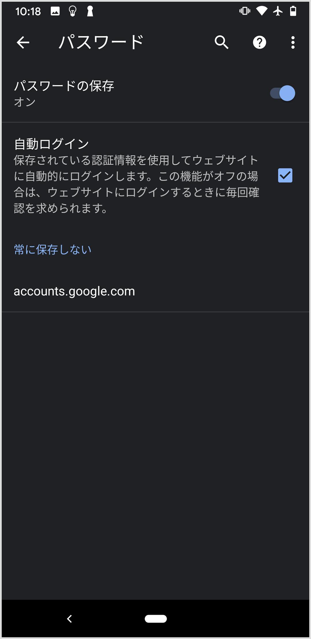 Android - Chromeのパスワード設定オン